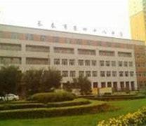 长春市朝鲜族中学 的图像结果