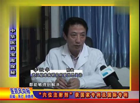无证行医的李跃华:曾称专利疗法百分百治愈多种疾病|疾病_新浪 ...