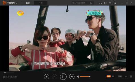 湖南卫视在线直播电视台下载_湖南卫视在线直播电视台绿色版 ...