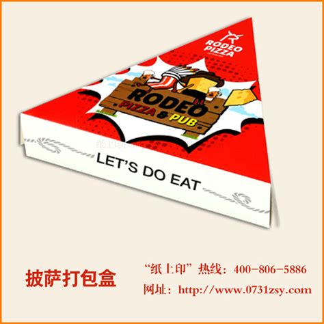 长沙披萨打包盒印刷_食品包装盒_长沙纸上印包装印刷厂(公司)