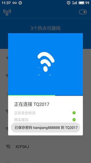 wifi万能钥匙显密码版2020最新版下载-wifi万能钥匙显密码版无广告 ...