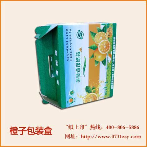 长沙脐橙包装盒厂家_水果包装盒_长沙纸上印包装印刷厂(公司)