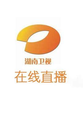 湖南卫视在线直播_360百科