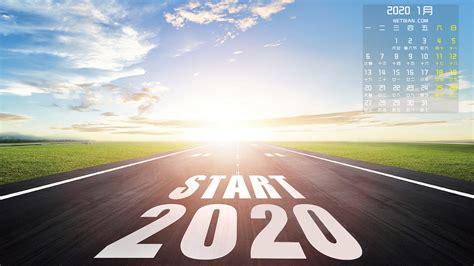 开始奔向2020年1月日历桌面壁纸-2021年2月日历壁纸-壁纸下载-彼岸 ...