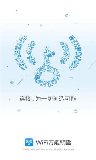 WIFI万能钥匙显密码版2021 V4.6.32安卓版下载-Win7系统之家