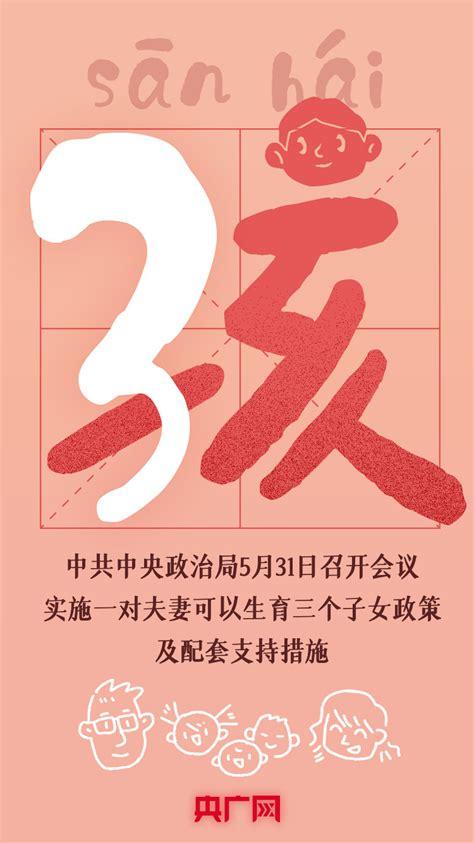 """""""三孩""""生育政策出台 配套措施如何跟上?_央广网"""