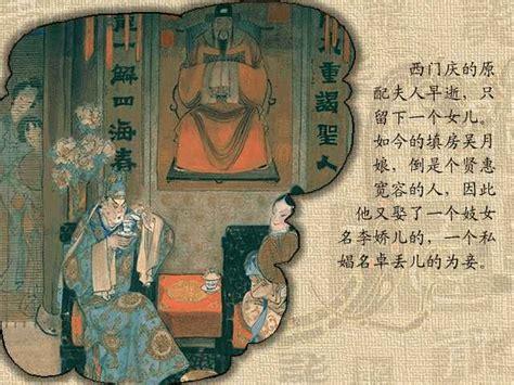 金瓶梅画册 100p - 家在湖北 - 华声论坛